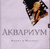Akwarium. Wisit w Moskwu (MPEG4) - Aquarium (Akvarium)