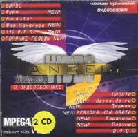 Video Angel 2 - Вирус , 140 ударов в минуту (140 bpm) , DVD , Горячие головы , J Power , Божья коровка , ДиДюЛя