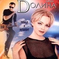 Лариса Долина. Певица и музыкант - Лариса Долина