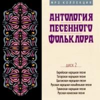 Various Artists. Antologija Pesennogo Folklora. Vol. 2. mp3 Collection