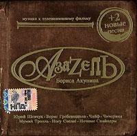 Various Artists. Музыка к телефильму