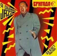 Brigada S. Ya obozhayu Jazz (The Best 1986-1989) - Brigada S