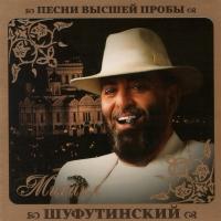 Mihail Shufutinskiy. Pesni vysshey proby - Mikhail Shufutinsky