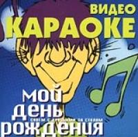 Video karaoke: Moj den rozhdeniya. Spoem s druzyami za stolom - Zolotoe koltso , Bravo , Igor Nikolaev, Vahtang Kikabidze, Laskowy Mai , Nikolay Karachencov, Alsou (Alsu)