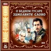O Bednom Gusare Zamolvite Slovo - Eldar Ryazanov, Evgeniy Leonov, Aleksandr Belyavskiy, Valentin Gaft