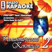 Video karaoke: Romanticheskij koktejl 2