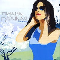 Diana Gurtskaya. Nezhnaya - Diana Gurckaya