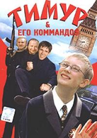 Timur  ego kommando$ - Igor Maslennikov, Aleksej Panin, Yurij Galcev, Leonid Yakubovich, Mihail Svetin