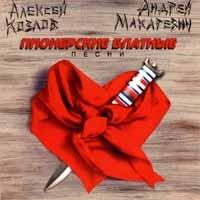 Aleksej Kozlov  Andrej Makarevich  Pionerskie blatnye pesni - Andrey Makarevich, Aleksey Kozlov