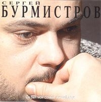 Сергей Бурмистров. Он был мой самый лучший друг - Сергей Бурмистров