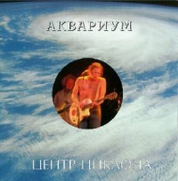 Akvarium. TSentr tsiklona (2 CD) - Aquarium (Akvarium)