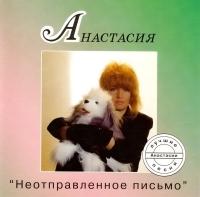 Anastasiya. Neotpravlennoe pismo - Anastasiya