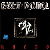 Bahyt-kompot. Kislo - Bakhyt-kompot