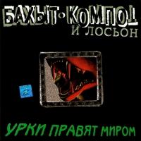 Bahyt-kompot & Loson. Urki pravyat mirom - Bakhyt-kompot