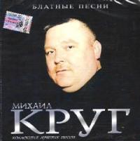Mikhail Krug. Blatnye pesni. Kollektsiya luchshikh pesen - Mihail Krug