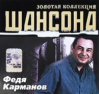 Федя Карманов. Золотая коллекция шансона - Федя Карманов