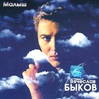 Vyacheslav Bykov. Malysh - Vyacheslav Bykov