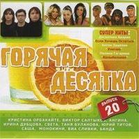 Various Artists. Goryachaya Desyatka. Vol. 20 - Tatyana Bulanova, Diskomafiya , VIA Slivki , Diskoteka Avariya , Sveta , Kristina Orbakaite, Viktor Saltykov