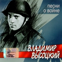 Vladimir Vysotskiy. Pesni o voyne - Vladimir Vysotsky