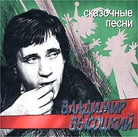 Владимир Высоцкий. Сказочные песни - Владимир Высоцкий