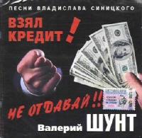 Валерий Шунт.  Взял кредит! Не отдавай!!! - Валерий Шунт