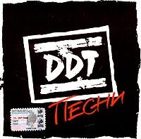 DDT. Pesni - DDT