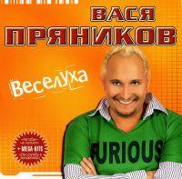 Альбом Веселуха - Вася пряников