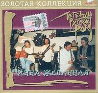 Inna Zhelannaya. Legendy russkogo roka - Inna Zhelannaya