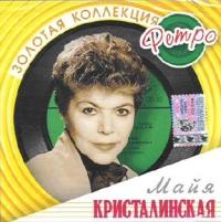 Майя Кристалинская. Золотая коллекция ретро (2 CD) - Майя Кристалинская