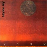 Zvuki MU. Krym - Zvuki MU