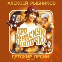 Aleksej Rybnikov. Detskie pesni. CHast 2 - Aleksej Rybnikov