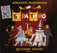 Aleksej Rybnikov. Detskie pesni. CHast 1 - Aleksej Rybnikov