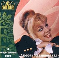 Lyubov Kazarnovskaya. Ya pochuvstvovala ritm - Lyubov Kazarnovskaya