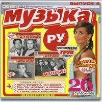 Various Artists. Muzyka Ru 4 - Strelki , Valeriya , Gosti iz buduschego , Chay vdvoem , Andrej Gubin, Blestyashchie , Nikolay Baskov