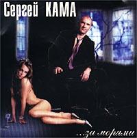 Сергей Кама. ... за морями - Сергей Кама