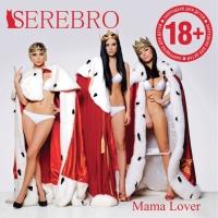 Serebro. Mama Lover - Serebro