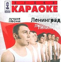 Аудио Караоке    Лучшие Песни - Ленинград