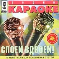 Audio karaoke. Spoem vdvoem! Luchshie pesni dlya ispolneniya duetom