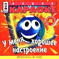 Audio karaoke: U menya horoshee nastroenie. Prosnis i poj!
