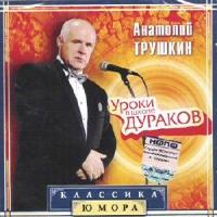 Anatolij Trushkin. Uroki v shkole durakov - Anatolii Trushkin