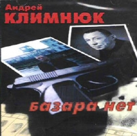 Андрей Климнюк. Базара Нет! - Андрей Климнюк