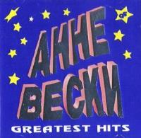 Anne Veski. Greatest Hits - Anne Veski