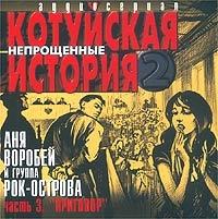 Anya Vorobey i gruppa Rok Ostrova. Kotuyskaya istoriya 2. Chast 3. Prigovor - Rok-ostrova , Anya Vorobey