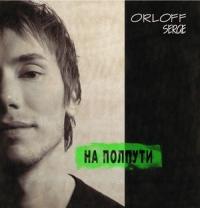 Serge Orloff. НА ПОЛПУТИ - Сергей Орлов