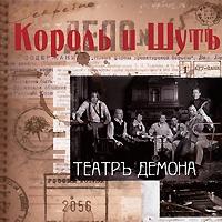 CD Диски Король и Шут. Театр Демона - Король и Шут