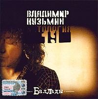 Баллады  Антология 19 - Владимир Кузьмин