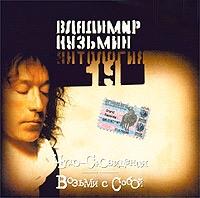 Chudo-snovideniya  Vozmi s soboj  Antologiya 19 - Vladimir Kuzmin