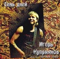 Igor Kupriyanov  Sem dnej - Igor Kupriyanov