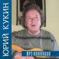 Юрий Кукин. mp3 Коллекция - Юрий Кукин
