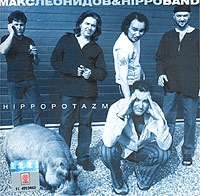 Макс Леонидов & Hippo Band  Hippopotazm - Максим Леонидов